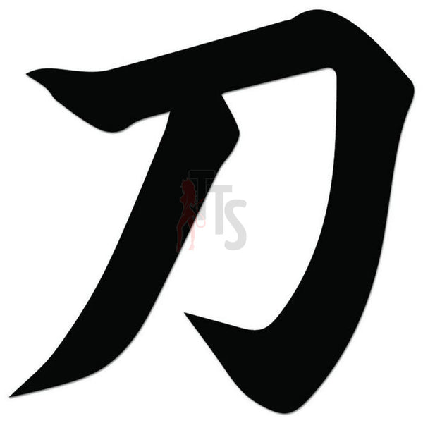 Sword Japanese Kanji Symbol Character Decal Sticker