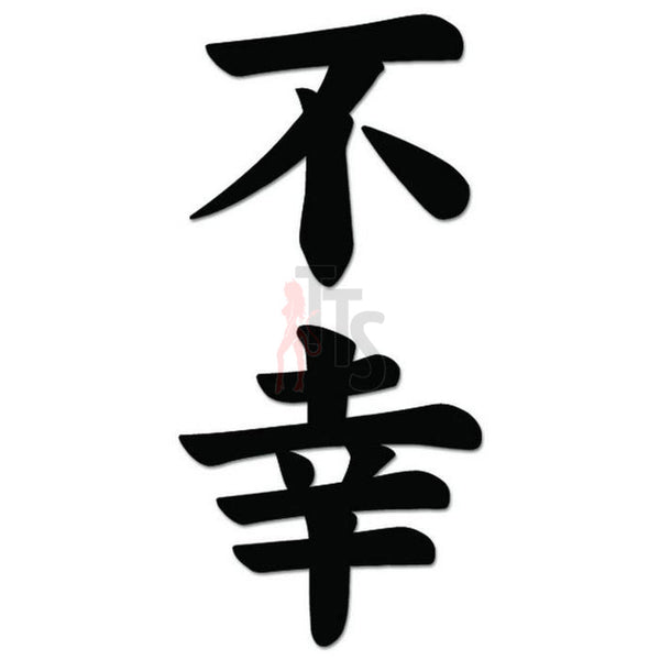 Unhappy Fukou Japanese Kanji Symbol Character Decal Sticker