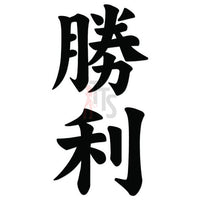 Victory Shouri Japanese Kanji Symbol Character Decal Sticker