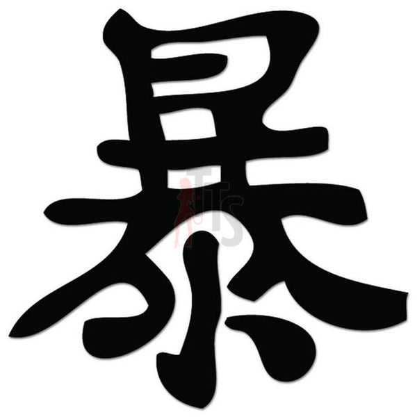 Violent Japanese Kanji Symbol Character Decal Sticker