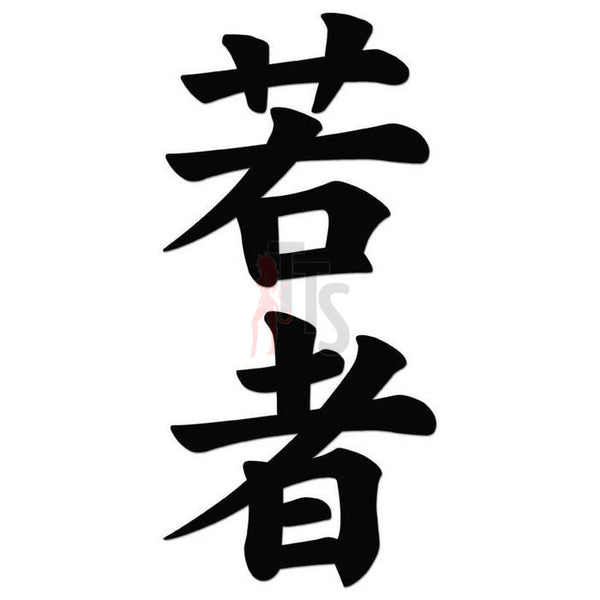 Young Wakamono Japanese Kanji Symbol Character Decal Sticker