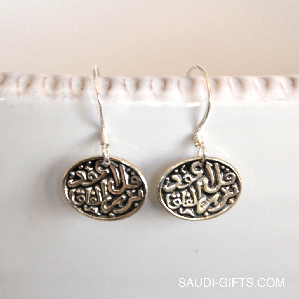 "Small silver Earrings ""Al Falaq"" (الفلق)"