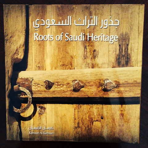 """Roots of Saudi Heritage"" coffee table book"