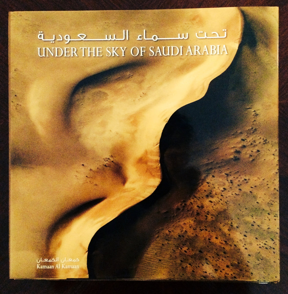 """Under the sky of Saudi Arabia"" coffee table book"