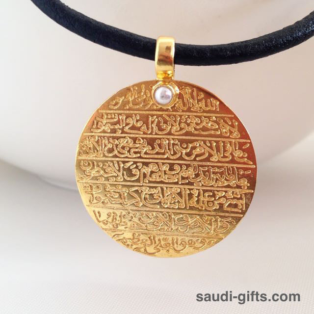 "Gold Necklace ""Ayat Al Kursi"" (آية الكرسي)"