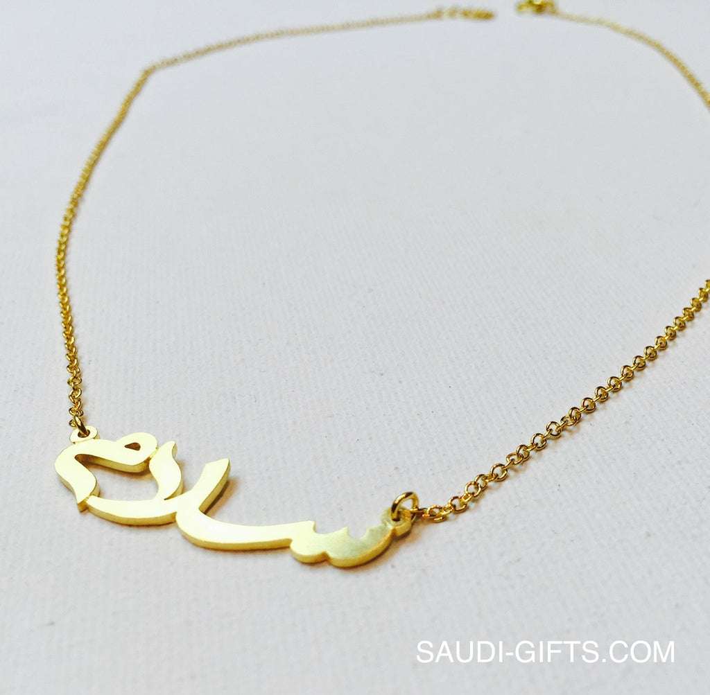 Salam (Peace) Necklace