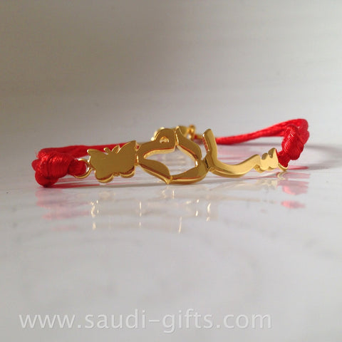 Salam (Peace) Gold Satin Bracelet