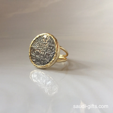 Arabic Calligraphy Gold and Silver Ring