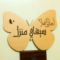 Butterfly shaped wooden plaque