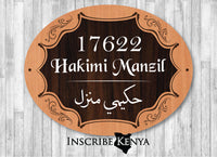 Elegand Oval Wooden Nameplate