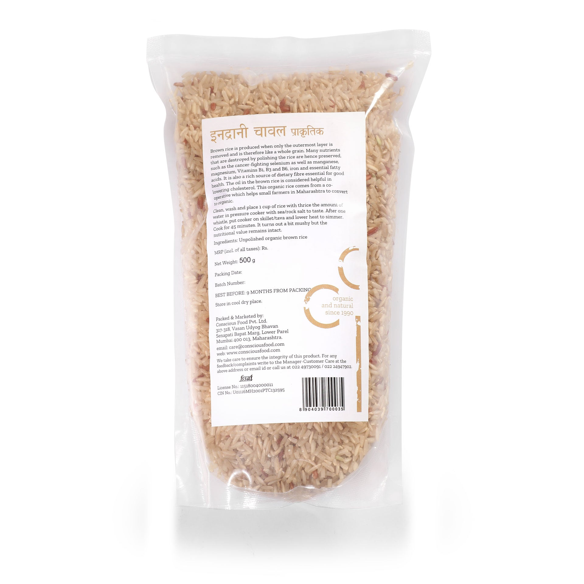 Indrani Brown Rice