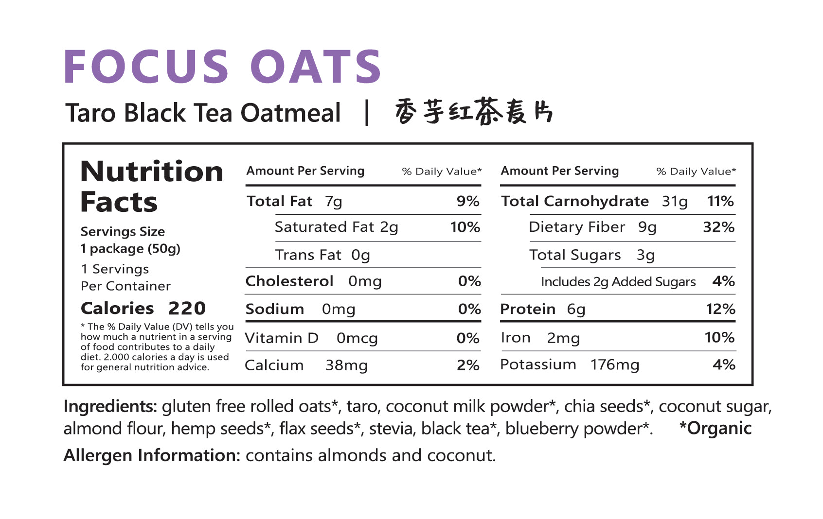 Focus | Taro Black Tea Oatmeal (12 cups)