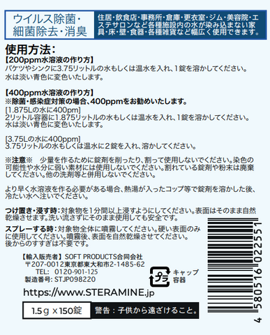 STERAMINE JAPANESE LABEL
