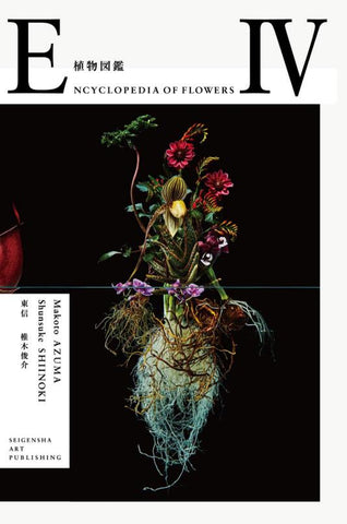 Encyclopedia of Flowers IV