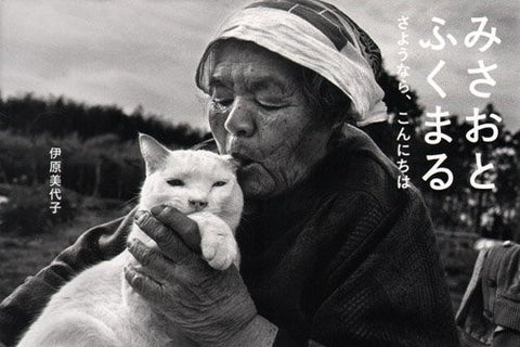 Misao, The Big Mama And Fukumaru The Cat Goodbye Hello (Japanese and English Edition)