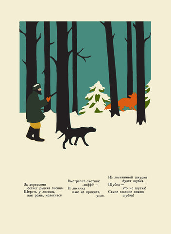The Woods Print