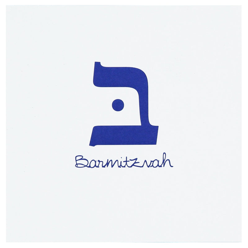 'Bet' Barmitzvah Card in Blue