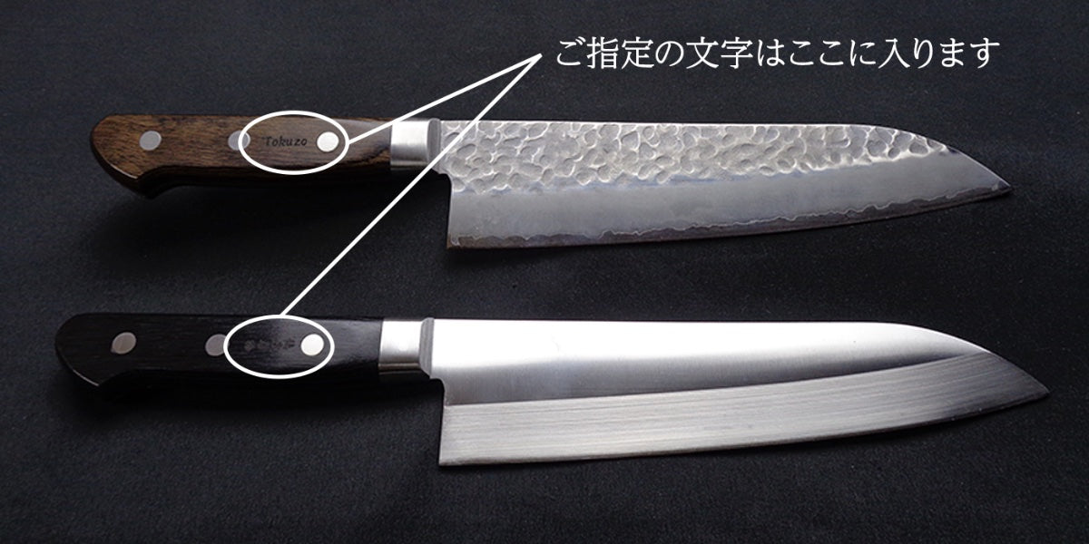 Name engraving on Western kitchen knives