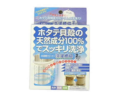 Japan Health and Personal - Washing tub Free 2 Wrapped Set 34946 *AF27*