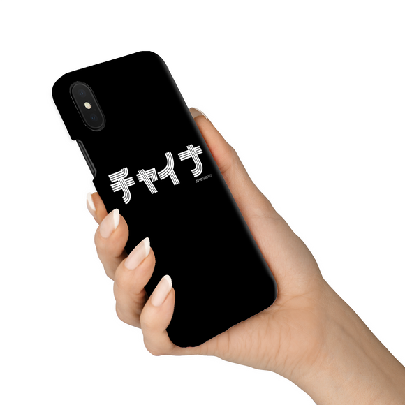 CHINA (SHIRO S design) | Japanese Phone Case - Japan Graffiti