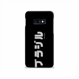BRAZIL (SHIRO M design) | Japanese Phone Case - Japan Graffiti