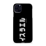 ISRAEL (SHIRO M design) | Japanese Phone Case - Japan Graffiti