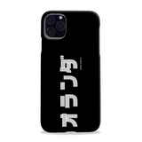 NETHERLANDS (SHIRO M design) | Japanese Phone Case - Japan Graffiti
