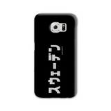 SWEDEN (SHIRO M design) | Japanese Phone Case - Japan Graffiti