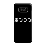 HONG KONG (SHIRO S design) | Japanese Phone Case - Japan Graffiti