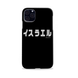 ISRAEL (SHIRO S design) | Japanese Phone Case - Japan Graffiti