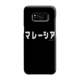 MALAYSIA (SHIRO S design) | Japanese Phone Case - Japan Graffiti