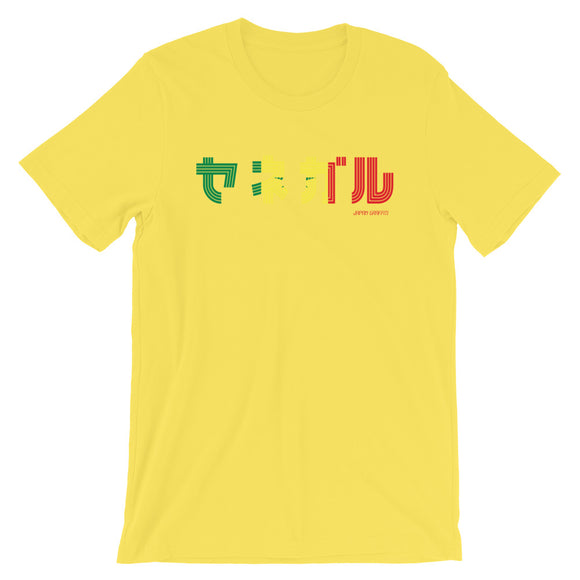 SENEGAL (Flag Sing Design) | Japanese T-Shirts | JAPAN GRAFFITI
