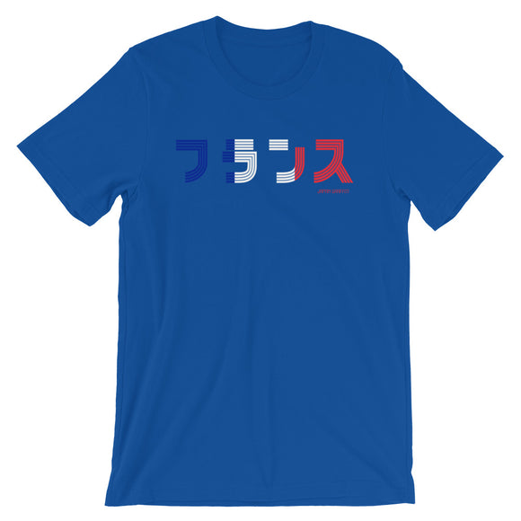FRANCE (Flag Sing Design) | Japanese T-Shirts | JAPAN GRAFFITI