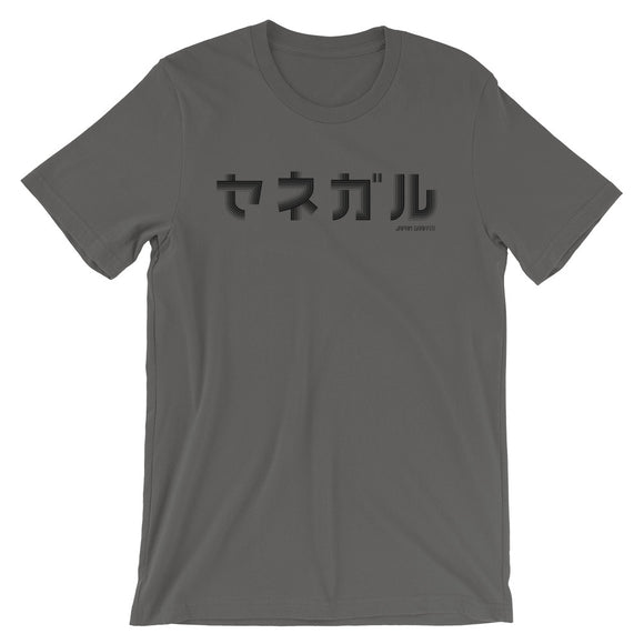 SENEGAL (Kuro Siam Design) | Japanese T-Shirts | JAPAN GRAFFITI