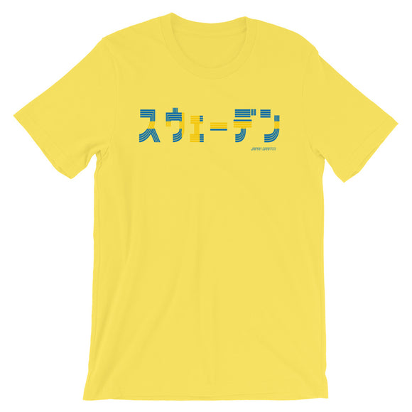 SWEDEN (Flag Sing Design) | Japanese T-Shirts | JAPAN GRAFFITI