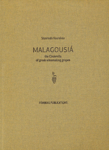 MALAGOUSIÁ: THE CINDERELLA OF GREEK WINEMAKING GRAPES,octavo, 41pp