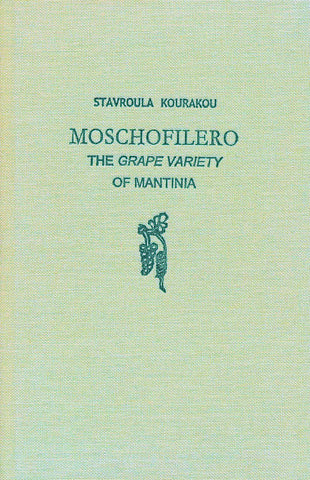 MOSCHOFILERO: THE GRAPE VARIETY OF MANTINIA, 27pp