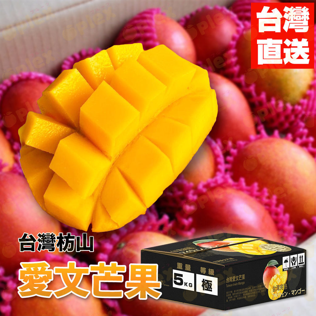 Taiwan Irwin (Apple) Mangoes (愛文芒果)