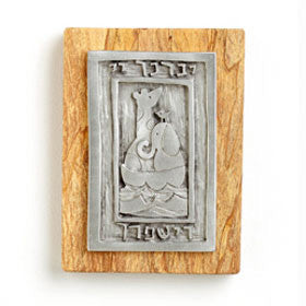 Emily Rosenfeld Blessing For Children Wall Tile, Artistic Artisan Designer Judaica