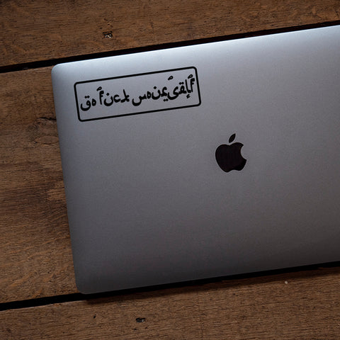 Go Fuck Yourself Arabic Transfer Decal