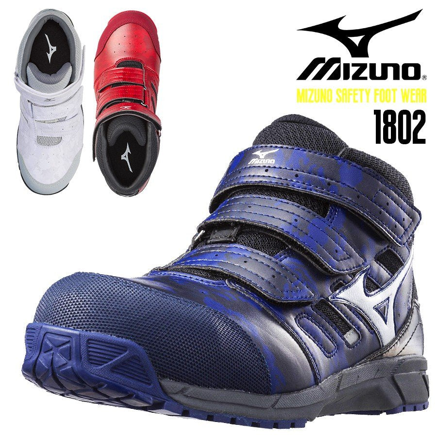 MIZUNO ALMIGHTY LS C1GA1802 Safety shoes