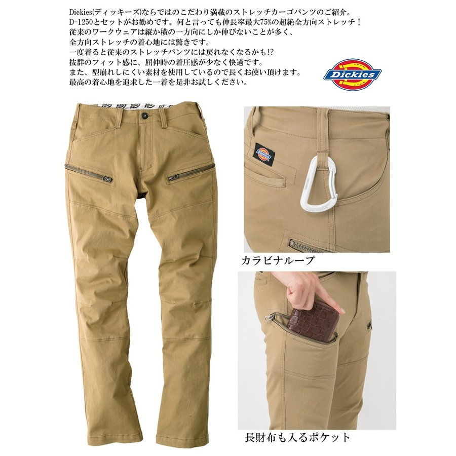 Dickies D-1255 Stretch Pants