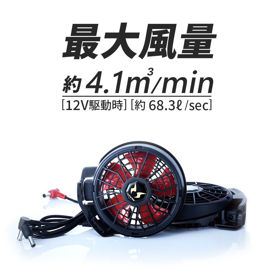 空調風神服 RD9110H High power Fan set