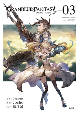 GRANBLUE FANTASY GN VOL 03