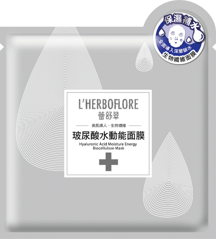 Best Hydrating and Moisturizing Masks L'Herboflore Hyaluronic Acid Bioi-Cellulose Mask