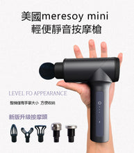Load image into Gallery viewer, Meresoy Mini 靜音筋膜按摩槍|港澳總代-Thinkbusiness拓想