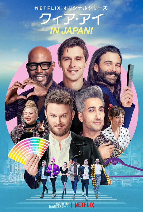 "<a href=""https://www.netflix.com/jp-en/title/81075744"" target=""_blank""><u>Netflix「Queer:Eye We're in Japan!」(2019)</u></a>"