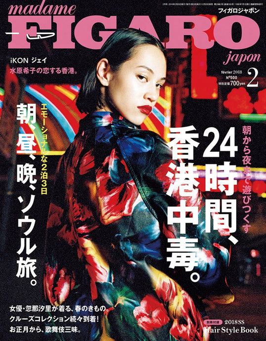 FIGARO japon Feb. 2018