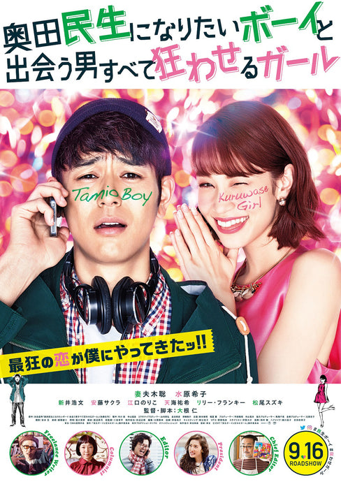 "<a href=""https://m.imdb.com/title/tt5739586/"" target=""_blank""><u>「 Tamio Boy and Crazy Girl」(2017)</u> </a><br><br>Directed by Hitoshi One<br>Akari Amami"