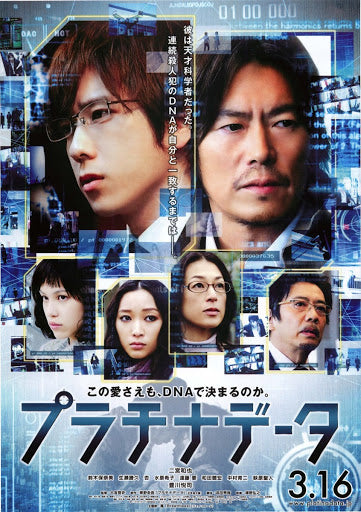 "<a href=""https://www.imdb.com/title/tt2282917/"" target=""_blank""><u>「PLATINUM DATA」(2013)</u></a><br><br>Directed by Keishi Otomo<br>Saki Tateshina"